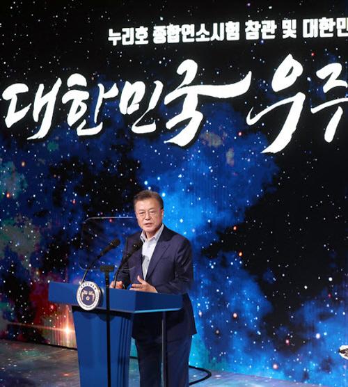 문재인대통령 대한민국 우주전략 보고회 모두발언