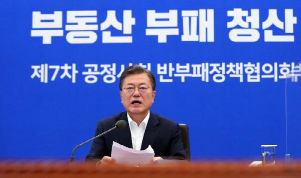 문재인대통령 제7차 공정사회 반부패정책협의회 모두발언