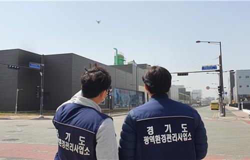 [속보]경기도, 수원산업단지 내 환경오염물질 무허가 배출사업장 특별 단속 실시