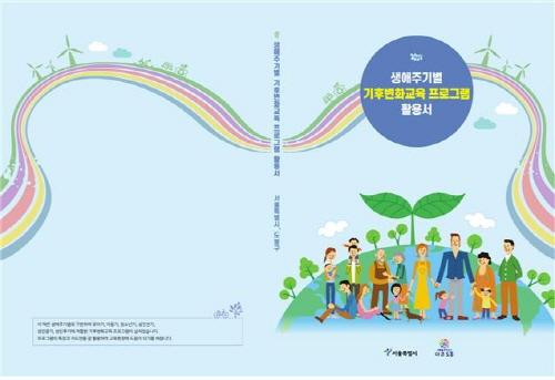 서울시, 생애주기별로 가능한 13가지 기후대응 실천 제안