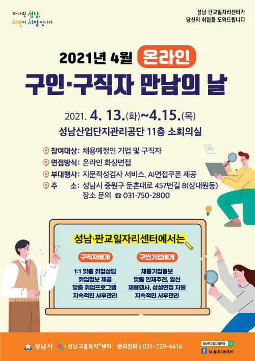 성남시 13~15일 '구인·구직자 만남의 날' 연다