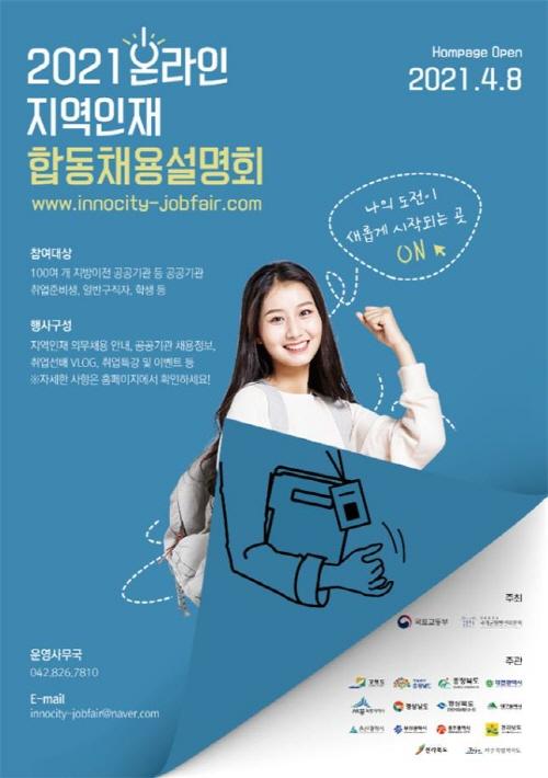 2021 온라인 지역인재 합동채용설명회 개최